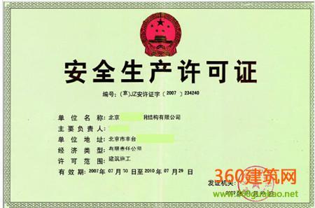 2016年江苏第25批建筑企业安全生产许可证审查结果